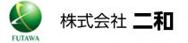 測量・補償コンサルタントの株式会社二和[埼玉県上尾市]